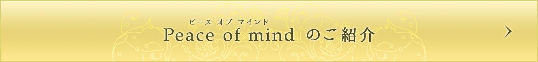 Peace of mind ピース・オブ・マインドのご紹介