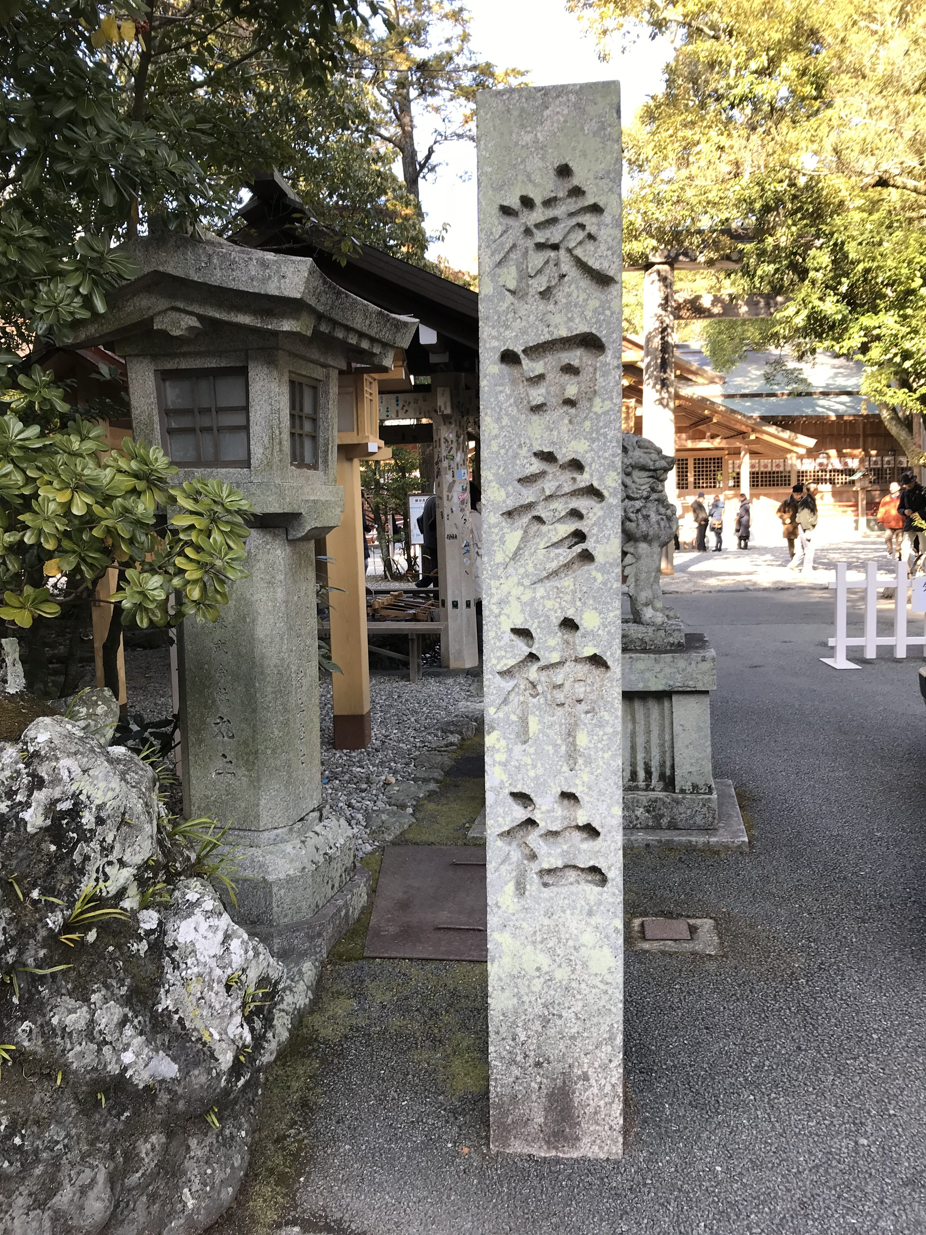 猿田彦神社・月讀宮