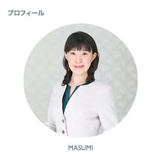 セラピスト・MASUMI